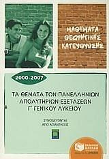 ta themata panellinion apolytirion exetaseon g genikoy lykeioy 2000 2007 photo