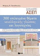 300 epilegmena themata neoellinikis glossas kai logotexnias photo