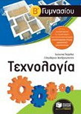 texnologia b gymnasioy photo