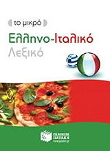 to mikro ellino italiko lexiko photo