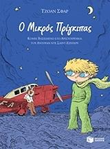 o mikros prigkipas komik photo