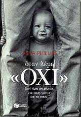 otan leme oxi photo