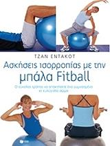 askiseis isorropias me tin mpala fitball photo
