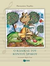 o kodikas toy kontoy drakoy photo