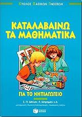 katalabaino ta mathimatika photo