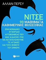 nitse 99 mathimata kathimerinis filosofias photo