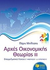 arxes oikonomikis theorias ii epal photo