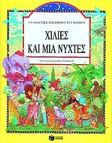 xilies kai mia nyxtes photo
