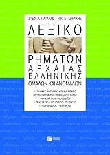 lexiko rimaton arxaias ellinikis omalon kai anomalon photo