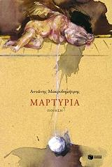 martyria photo