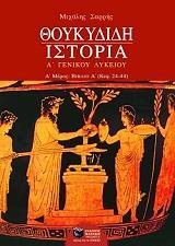 thoykydidi istoria a genikoy lykeioy a meros biblio akef 24 44 photo