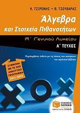 algebra kai stoixeia pithanotiton a lykeioy a teyxos photo