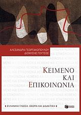 keimeno kai epikoinonia photo