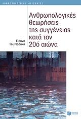 anthropologikes theoriseis tis syggeneias kata ton 20o aiona photo