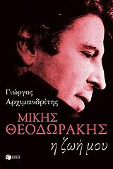 mikis theodorakis i zoi moy photo