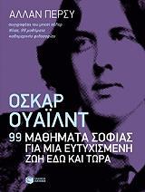 oskar oyailnt 99 mathimata sofias gia mia eytyxismeni zoi edo kai tora photo
