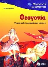theogonia to pio palio paramythi toy kosmoy photo