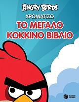 angry birds xromatizo to megalo kokkino biblio photo