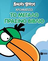 angry birds xromatizo to megalo prasino biblio photo