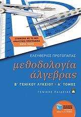 methodologia algebras b lykeioy genikis paideias a tomos photo