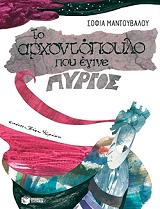 to arxontopoylo poy egine pyrgos photo