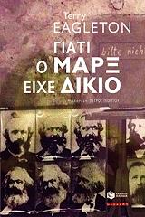 giati o marx eixe dikio photo