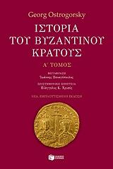istoria toy byzantinoy kratoys a tomos photo