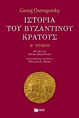 istoria toy byzantinoy kratoys b tomos photo