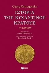istoria toy byzantinoy kratoys g tomos photo