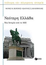 neoteri ellada mia istoria apo to 1821 photo