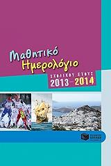 mathitiko imerologio sxolikoy etoys 2013 2014 photo