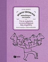 ΓΙΑ ΝΑ ΕΝΙΣΧΥΣΕΤΕ ΤΗΝ ΣΥΝΑΙΣΘΗΜΑΤΙΚΗ ΣΑΣ ΝΟΗΜΟΣΥΝΗ βιβλία   προσωπική βελτίωση