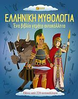 elliniki mythologia ena biblio gemato aytokollita photo