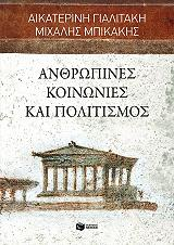 anthropines koinonies kai politismos photo