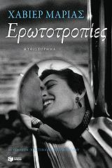 erototropies photo