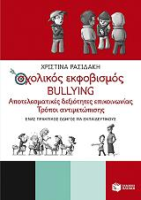 sxolikos ekfobismos bullying photo