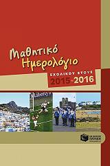 mathitiko imerologio sxolikoy etoys 2015 2016 photo