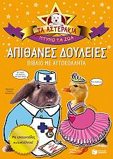 apithanes doyleies ta asterakia photo