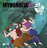 mythologia 11 iraklis oi athloi toy den teleionoyn pote photo