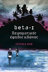 beta i peiratikos efibos klonos photo