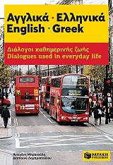 agglika ellinika english greek photo