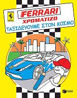 ferrari xromatizo taxideyoyme ston xrono photo