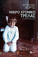 mikro xroniko trelas photo