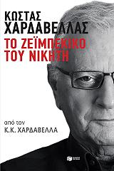 kostas xardabellas to zeimpekiko toy nikiti photo