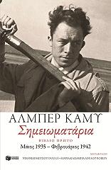 ΣΗΜΕΙΩΜΑΤΑΡΙΑ ΒΒΙΛΙΟ ΠΡΩΤΟ 1935-1942 βιβλία   μελέτες