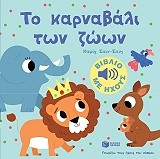 ΓΝΩΡΙΖΩ ΤΟΥΣ ΗΧΟΥΣ ΤΟΥ ΚΟΣΜΟΥ-ΤΟ ΚΑΡΝΑΒΑΛΙ ΤΩΝ ΖΩΩΝ βιβλία   παιδική βιβλιοθήκη