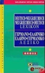ΓΕΡΜΑΝΟΕΛΛΗΝΙΚΟ & ΕΛΛΗΝΟΓΕΡΜΑΝΙΚΟ ΛΕΞΙΚΟ. GROSS βιβλία   λεξικά