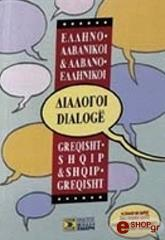 ellinoalbanikoi albanoellinikoi dialogoi photo