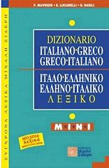 italoelliniko ellinoitaliko lexiko mini photo