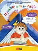 ΓΛΩΣΣΑ Β ΔΗΜΟΤΙΚΟΥ Α ΤΟΜΟΣ ΠΗΓΑΙΝΩ ΣΤΗ Β ΤΑΞΗ βιβλία   σχολικά βοηθήματα